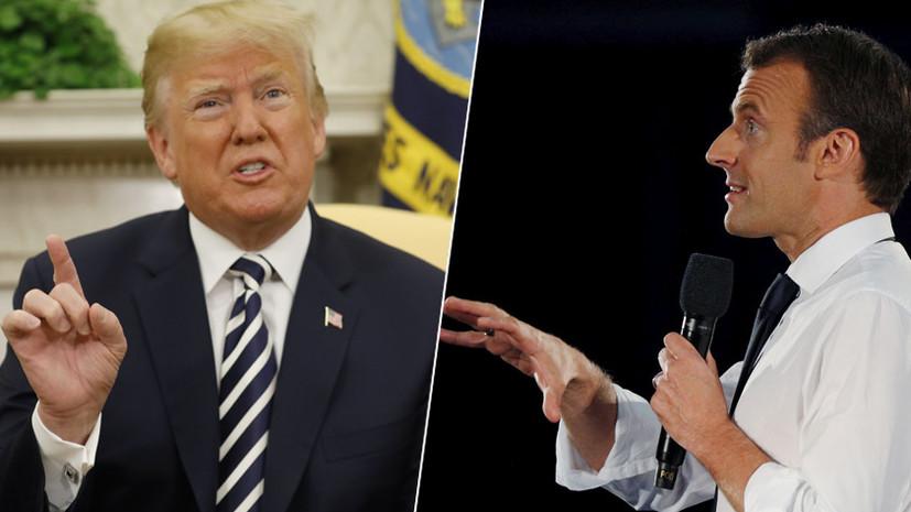 Трамп и Макрон обсудили Иран и Сирию
