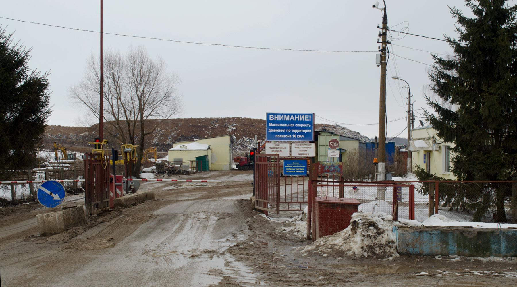 Жители Коломны требуют закрыть мусорный полигон «Воловичи»