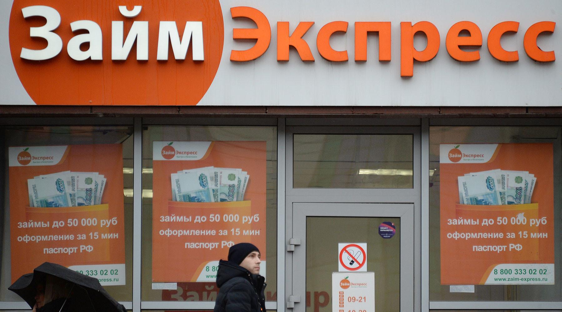 рейтинг лучших мфо россии выдающих экспресс займы