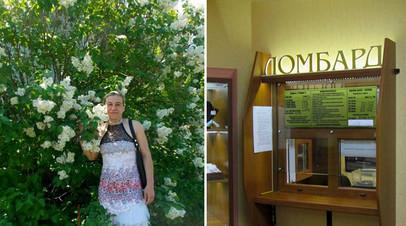 Как многодетная мать из глубинки неожиданно оказалась владелицей ломбарда в Москве