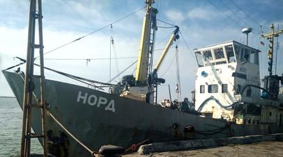 Украина отпустила на свободу экипаж судна «Норд»