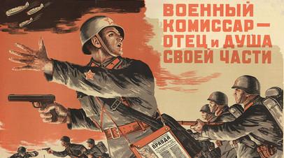 Неизвестный художник. Военный комиссар — отец и душа своей части, 1941—1942 годы