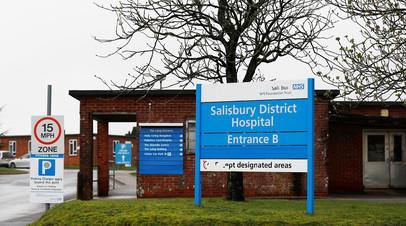 Больница в Солсбери