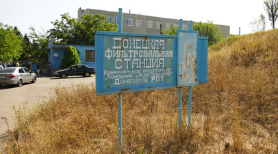 Донецкая фильтровальная станция