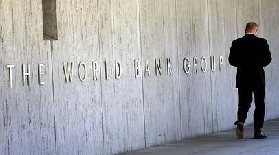 «Разворот к национально выгодной модели»: почему Россия отказалась участвовать в докапитализации Всемирного банка