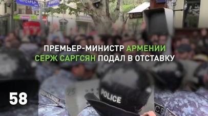 Премьер Армении подал в отставку: главное за 60 секунд