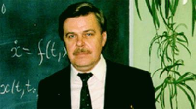 В Петербурге скончался российский учёный-математик Геннадий Леонов