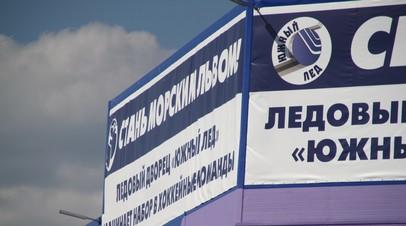Источник: в Москве проходит проверка комплекса «Южный лёд» из-за угрозы взрыва