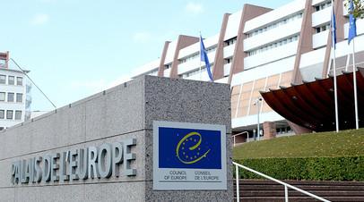 Совет Европы может принять меры в отношении России из-за невыплаты взносов в бюджет