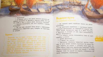 Украинские власти запретили ввоз в страну книги «Как жили на Руси»