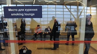 В Минздраве назвали возвращение мест для курения в аэропорты нарушением Конституции