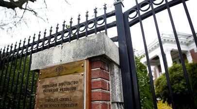 Российские дипломаты покинули здание резиденции генконсула в Сиэтле