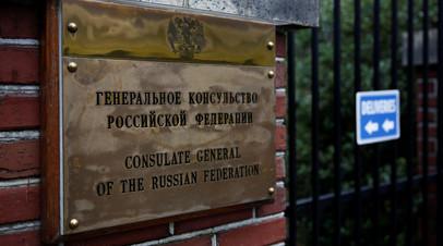 Российские дипломаты будут наблюдать за резиденцией генконсула в Сиэтле после её закрытия