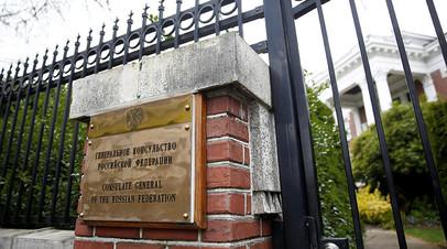 Представители США вошли в здание резиденции генконсула России в Сиэтле