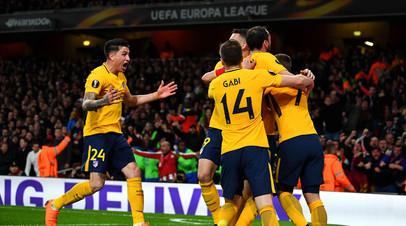 Футболист «Атлетико» празднуют гол в ворота «Арсенала» в матче Лиги Европы