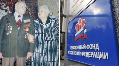 Семья ветерана ВОВ оказалась должна Пенсионному фонду из-за ошибок в выплатах