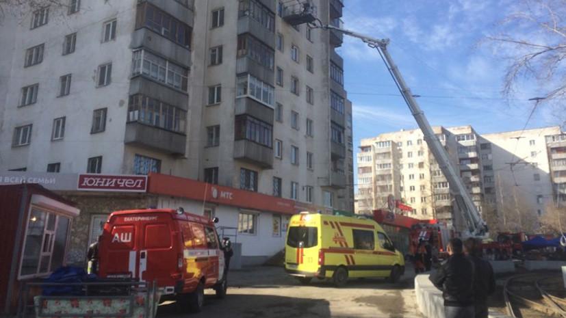 В МЧС сообщили о ликвидации пожара в жилом доме в Екатеринбурге