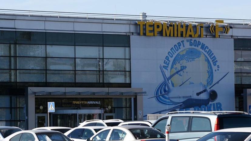 В аэропорту Киева задержали итальянского журналиста