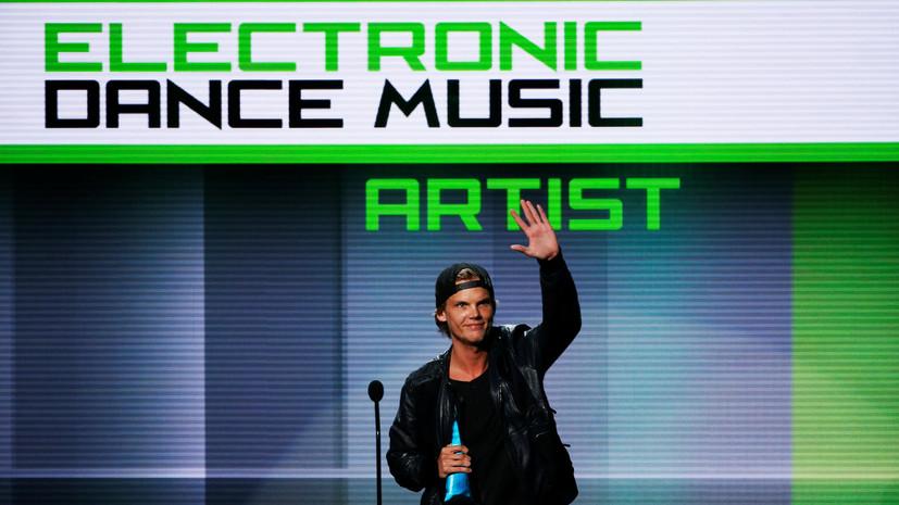 СМИ назвали причину смерти шведского диджея Avicii