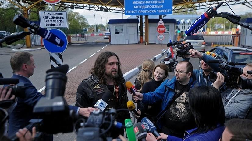 Байкер Хирург заявил о недопуске в Польшу граждан ЕС, участвующих в мотопробеге «Ночных волков»