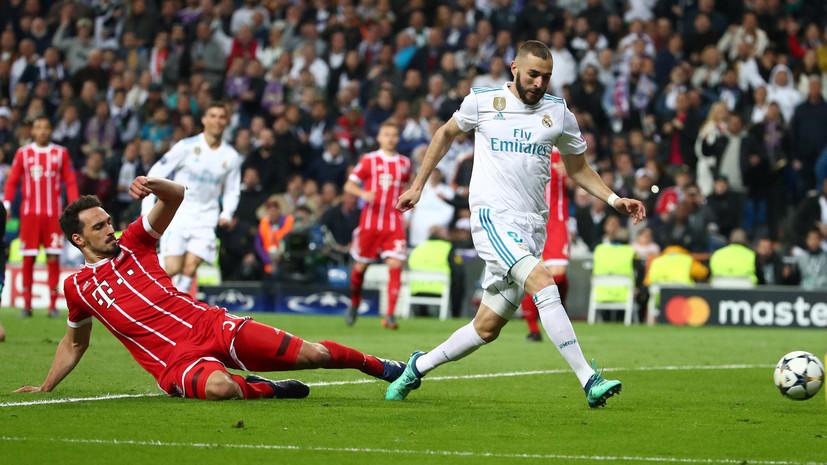 Курьёзный гол, неназначенные пенальти и рекорд Роналду: как «Реал» сыграл вничью с «Баварией» и вышел в финал ЛЧ