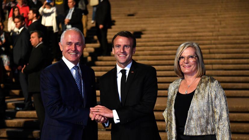 Макрон назвал «вкусной» супругу премьер-министра Австралии