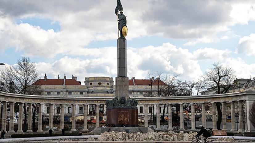 Российские туристы помешали неизвестным осквернить советский памятник в Вене