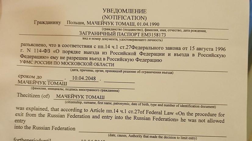 Польскому журналисту Мацейчуку запретили въезд в Россию на 30 лет