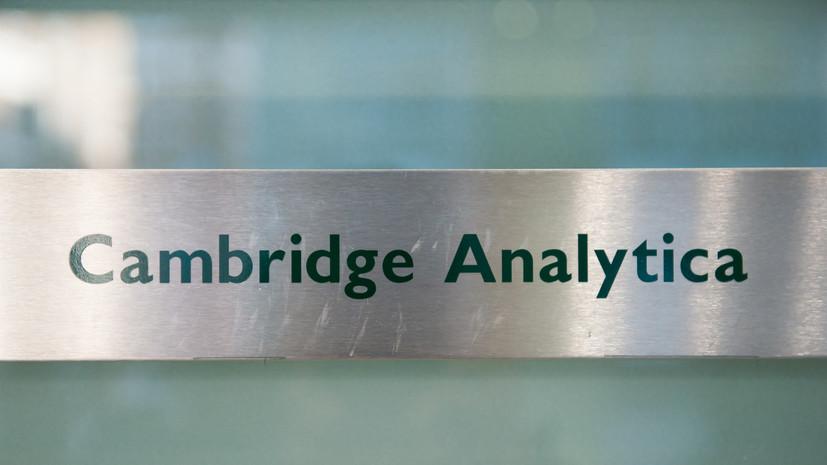 СМИ: Cambridge Analytica прекращает работу после скандала с Facebook