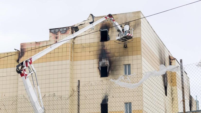 СК: ряд дополнительных экспертиз назначен по делу о пожаре в ТЦ Кемерова