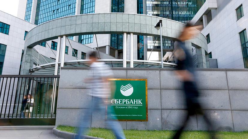Игра на опережение: Сбербанк снизил ставки по потребительским кредитам