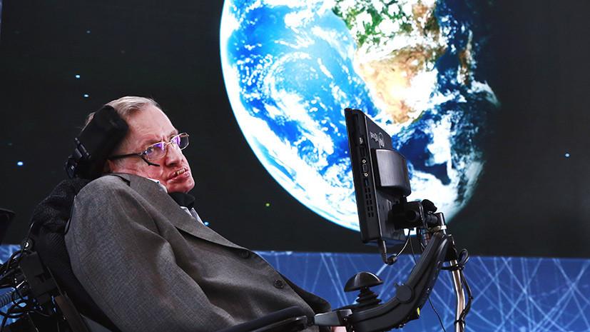 «Игра воображения»: как Стивен Хокинг переосмыслил теорию Большого взрыва