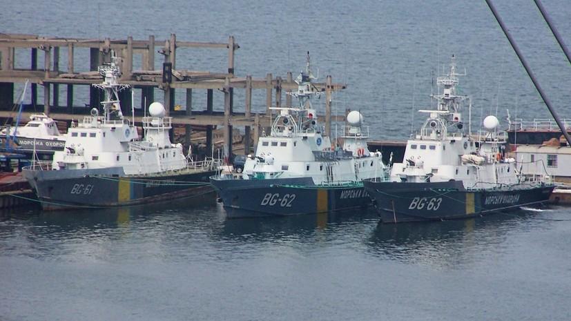 Эксперт прокомментировал жалобы Украины на досмотр судов в Керченском проливе