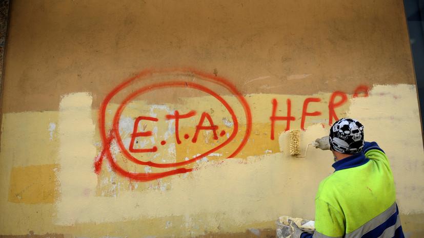 Баскская группировка ЭТА официально прекратила деятельность