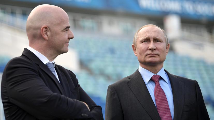 Путин сообщил о наступлении самого ответственного этапа подготовки к ЧМ-2018