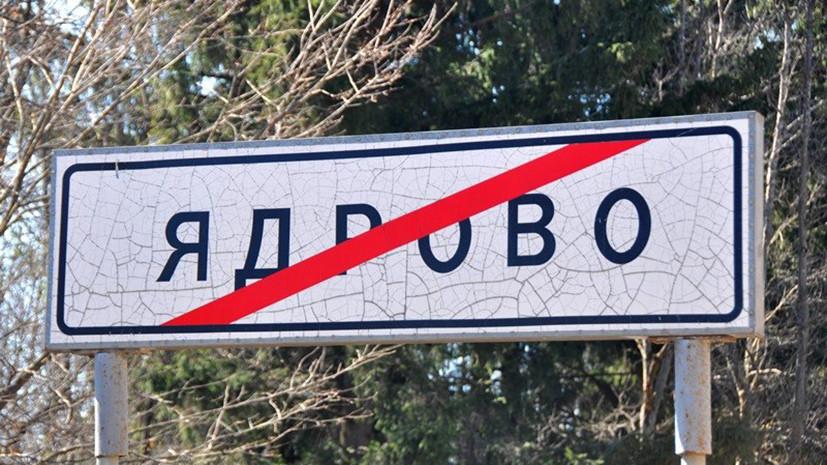 Суд отклонил первый иск жителей Волоколамска с требованием закрыть «Ядрово»