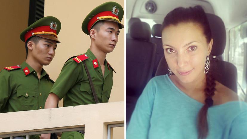 Во Вьетнаме россиянке вынесли приговор за контрабанду наркотиков