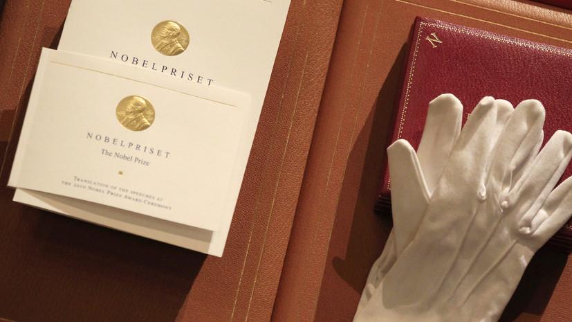 Нобелевскую премию по литературе не станут вручать в 2018 году из-за скандала