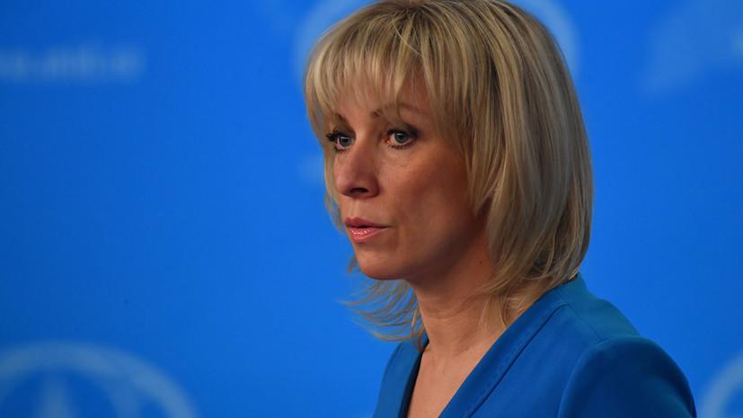 Захарова рассказала о давлении на российские СМИ в Великобритании