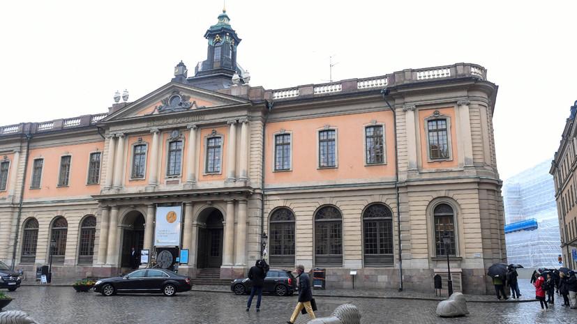 В Совете при Минкультуры оценили решение не вручать Нобелевскую премию по литературе