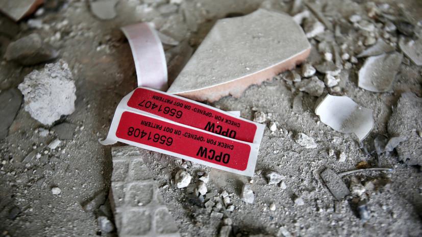 Эксперты ОЗХО завершили работу в сирийской Думе