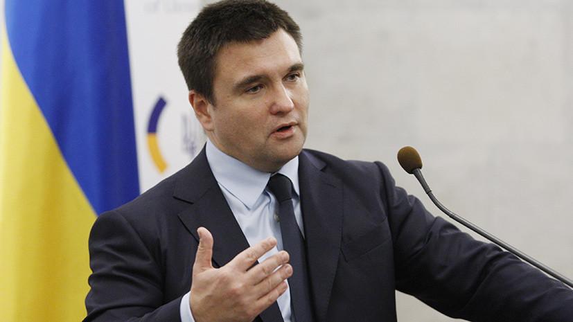 Климкин поблагодарил Польшу за предложение обсудить Украину на заседании СБ ООН