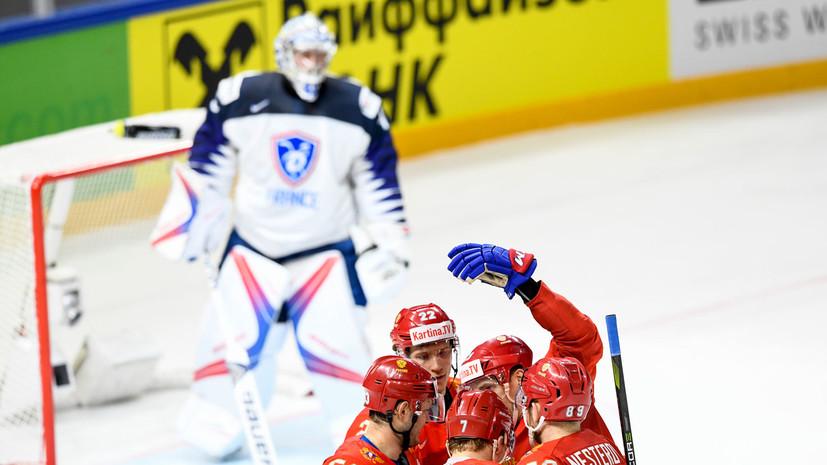 Российские хоккеисты забросили три шайбы в ворота сборной Франции в первом периоде матча ЧМ