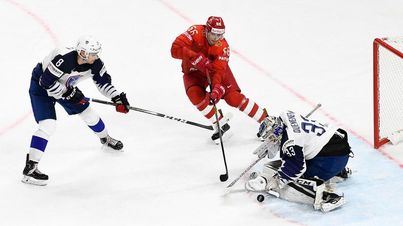 Как сборная России по хоккею громила Францию в первом матче ЧМ