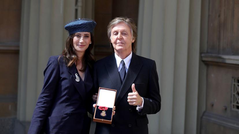 Елизавета II наградила Пола Маккартни Орденом кавалеров Почёта