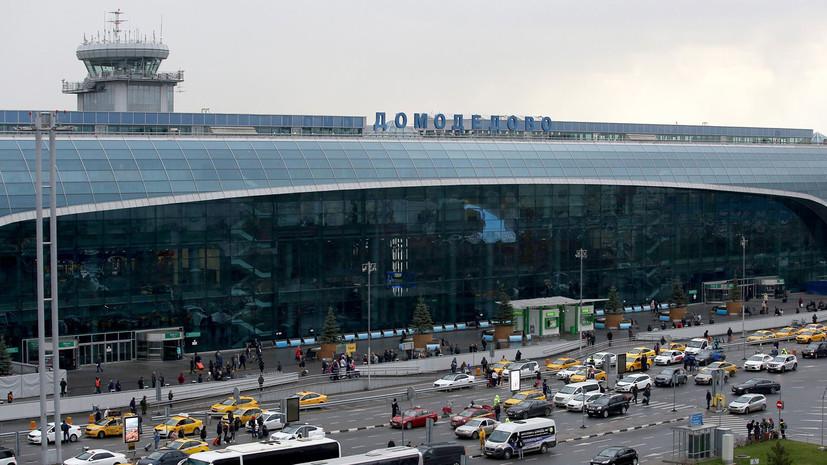 В аэропорту Домодедово задержали авиадебошира