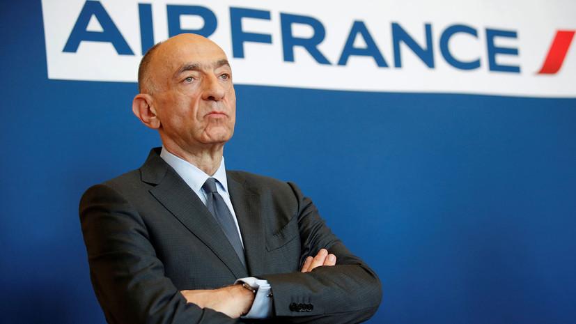 Глава Air France — KLM подаёт в отставку после провала соглашения о зарплатах сотрудников