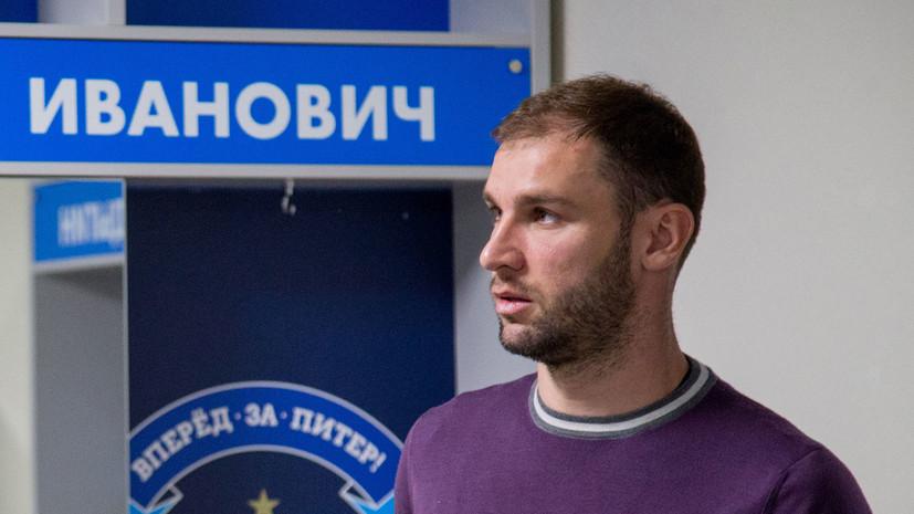 Футболист «Зенита» Иванович поделился мнением о перспективах сборной России на ЧМ-2018
