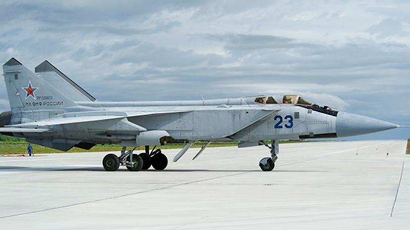 Минобороны: десять самолётов МиГ-31 с ракетами «Кинжал» стоят на опытно-боевом дежурстве