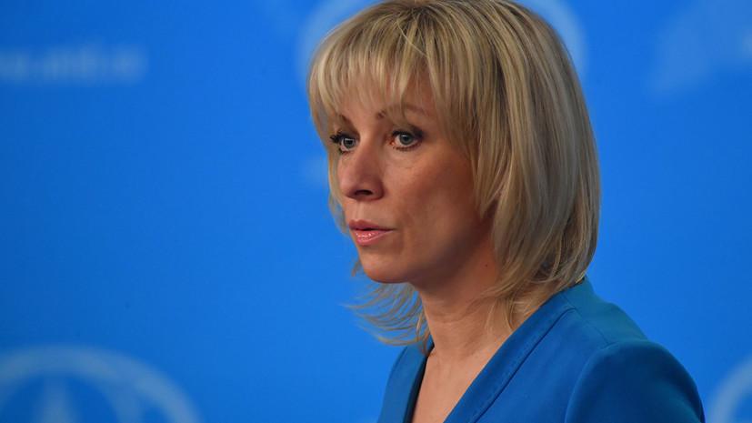 Захарова назвала возможный выход США из СВПД угрозой международным правовым основам